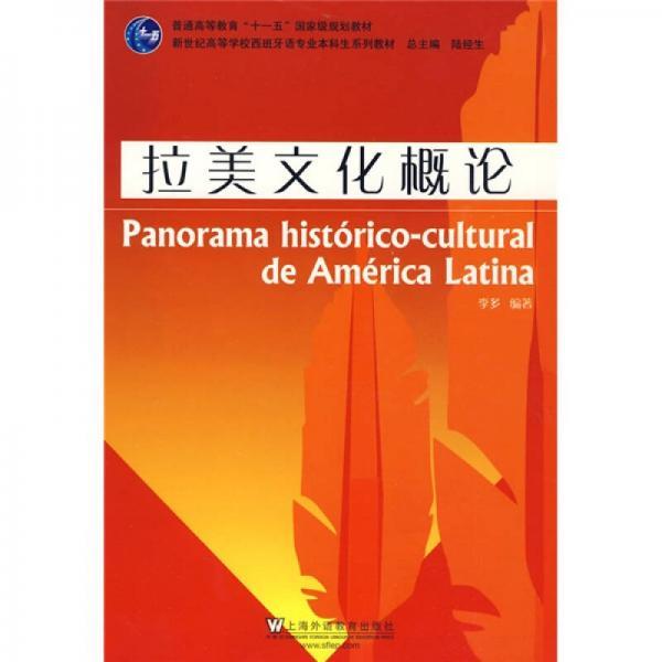 新世纪高等学校西班牙语专业本科生系列教材:拉美文化概论