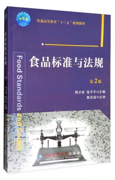 食品标准与法规(第2版)