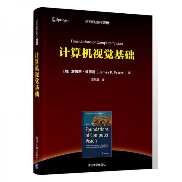 清华计算机图书译丛:计算机视觉基础