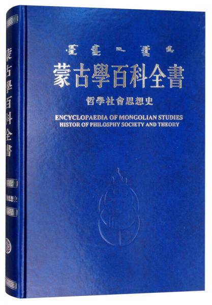 哲学社会思想史/蒙古学百科全书