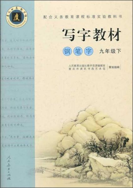 庹氏回米格字帖·写字教材:钢笔字(九年级下 市场版)
