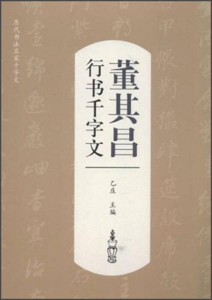 历代书法名家千字文:董其昌行书千字文
