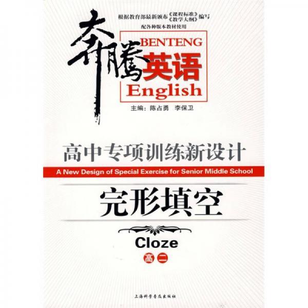 奔腾英语·高中专项训练新设计:完形填空(高2)(配各种版本教材使用)