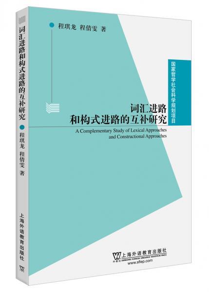 国家哲学社会科学规划项目:词汇进路和构式进路的互补研究