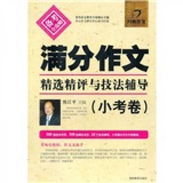 开心作文:满分作文精选精评与技法辅导(小考卷)