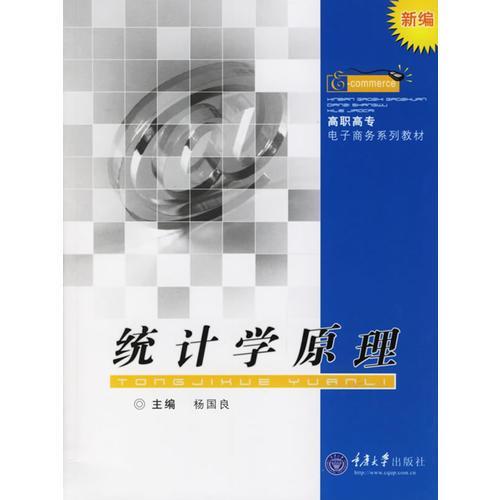 统计学原理——新编高职高专电子商务系列教材