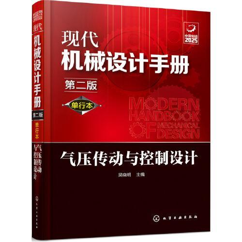 现代机械设计手册:单行本——气压传动与控制设计(第二版)