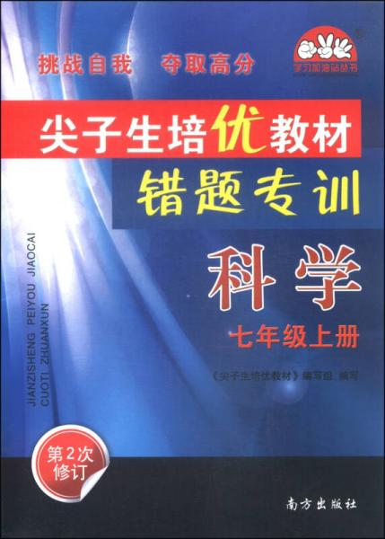 学习加油站丛书:尖子生培优教材错题专训 科学(七年级上册 第2次修订)