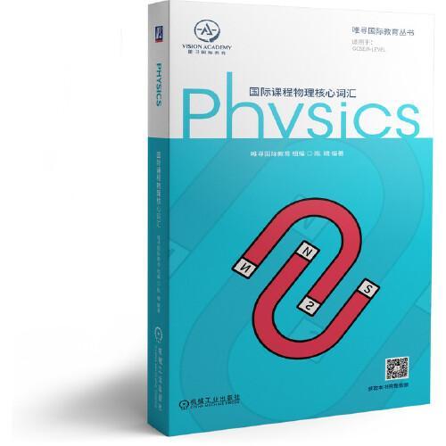 国际课程物理核心词汇