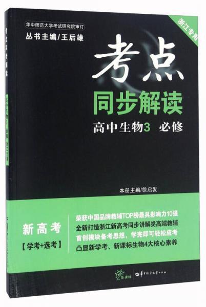 考点同步解读:高中生物3(必修 新高考 学考+选考 浙江专用 新课标)