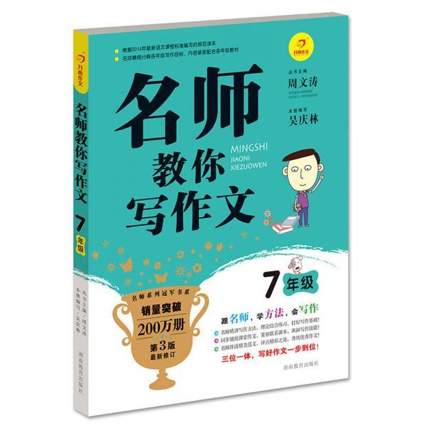 开心作文·名师教你写作文七年级(第3版,最新修订)