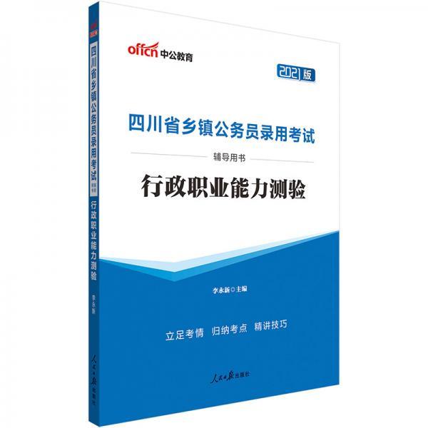 中公教育2021四川省乡镇公务员录用考试用书:行政职业能力测验
