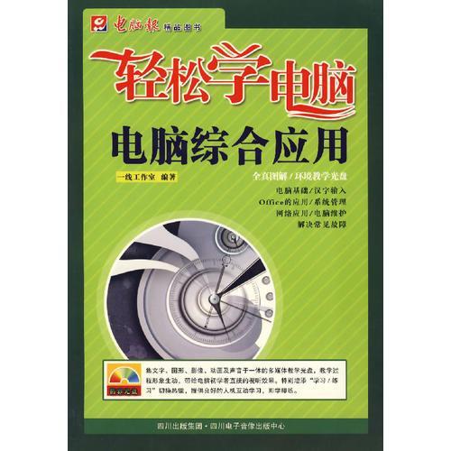 轻松学电脑 电脑综合应用(1CD)