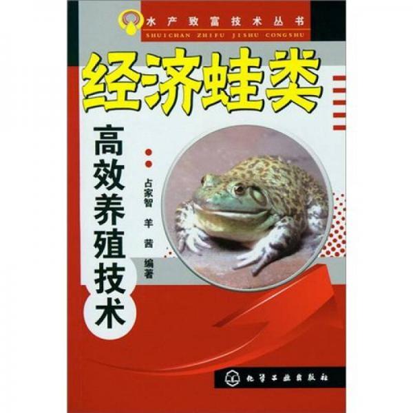水产致富技术丛书:经济蛙类高效养殖技术