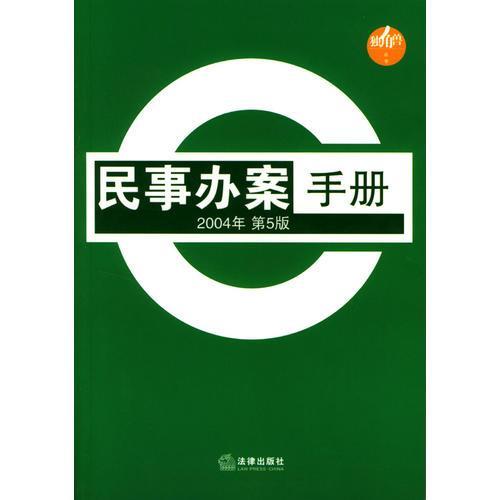 民事办案手册(第5版)