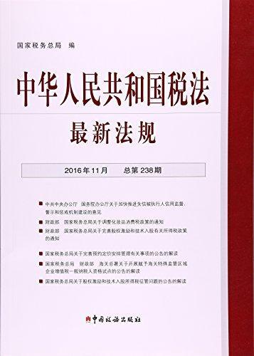 中华人民共和国税法最新法规(2016年11月 总第238期)