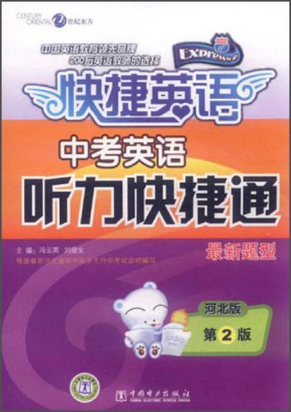 中考英语快捷英语·中考英语:听力快捷通(最新题型)(河北版)(第2版)