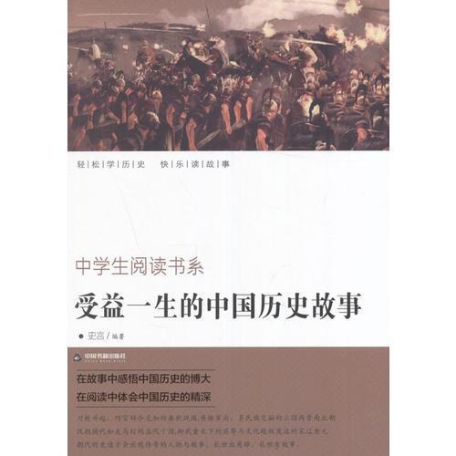 中学生阅读书系— 受益一生的中国历史故事