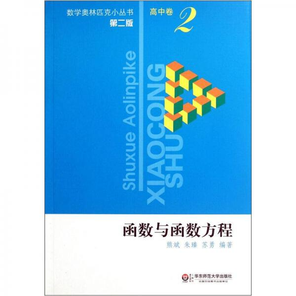 函数与函数方程(第2版)