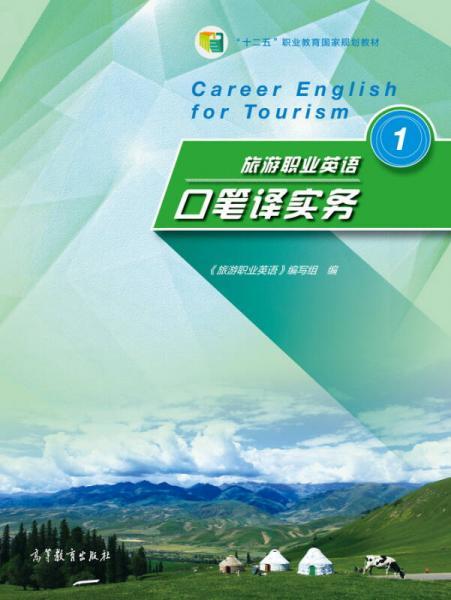 旅游职业英语口笔译实务(1)