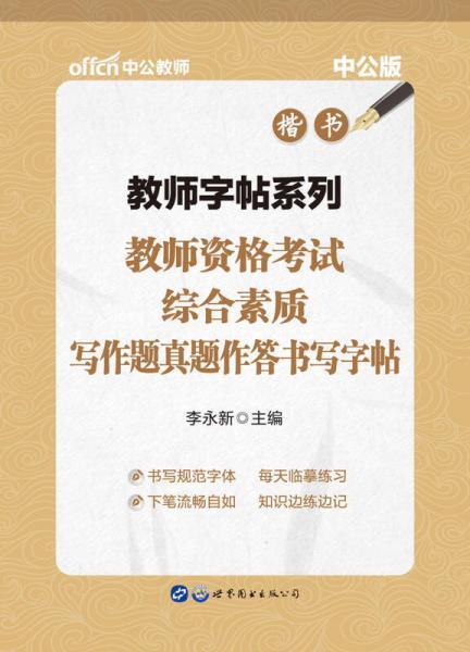 中公版·教师字帖系列:教师资格考试综合素质写作题真题作答书写字帖(楷书)