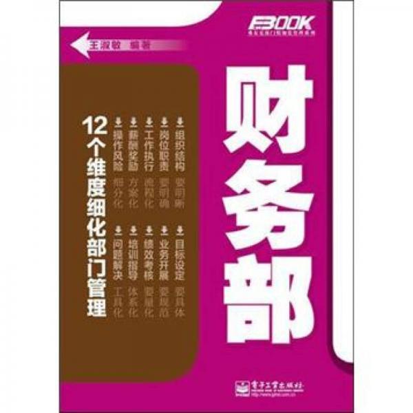 弗布克部门精细化管理系列:财务部