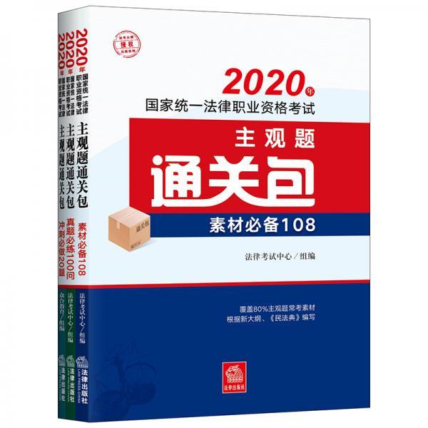 司法考试2020国家统一法律职业资格考试:主观题通关包(全3册)
