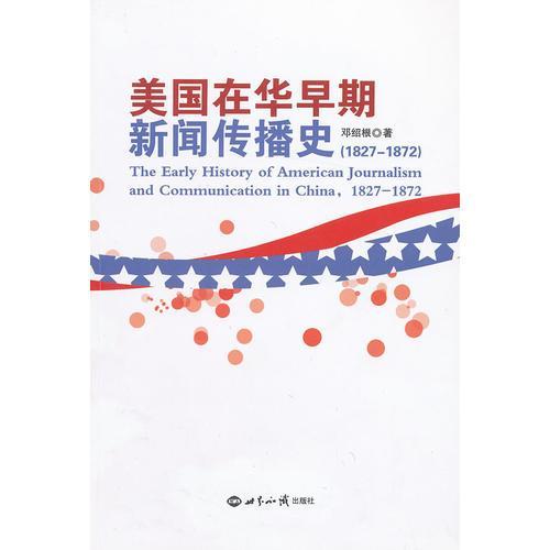 美国在华早期新闻传播史(1827-1872)