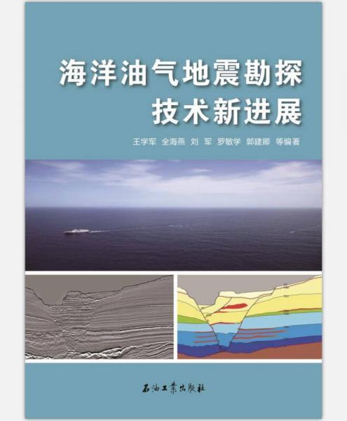 海洋油气地震勘探技术新进展