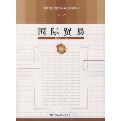 国际贸易——高职高专国际贸易专业系列教材