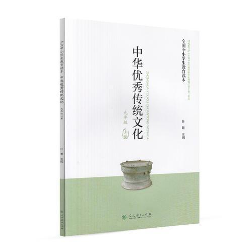全国中小学生教育读本·中华优秀传统文化(九年级上册)
