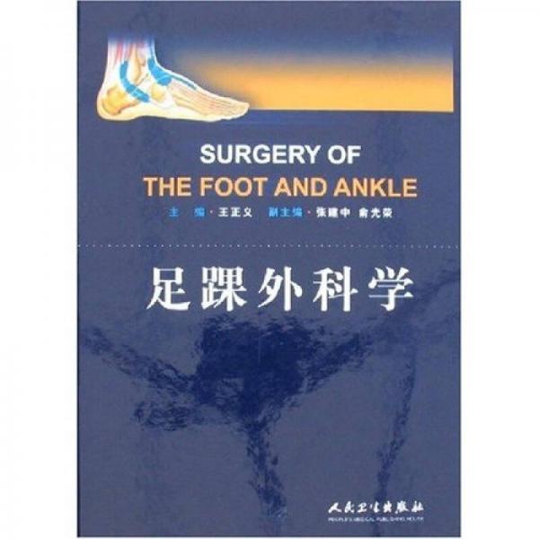 足踝外科学
