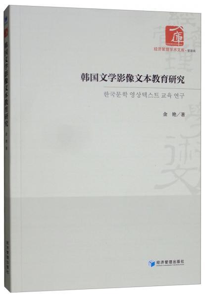 韩国文学影像文本教育研究