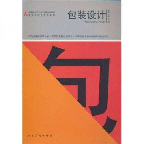 十二五高校艺术类·包装设计(王广文)