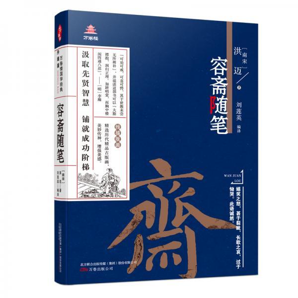 容斋随笔/万卷楼国学经典:升级版