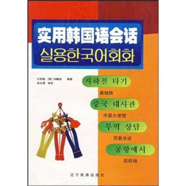 实用韩国语会话(韩)