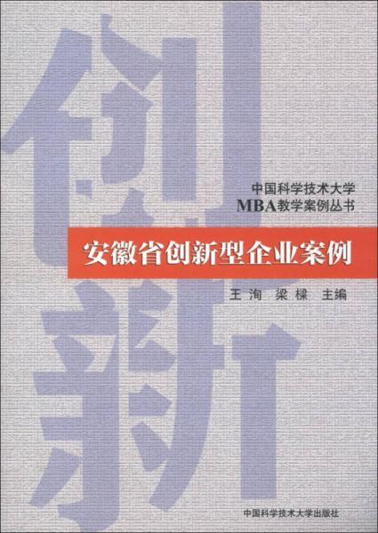 中国科学技术大学MBA教学案例丛书:安徽省创新型企业案例