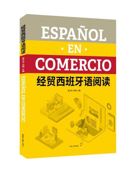 经贸西班牙语阅读