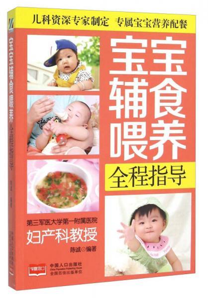 宝宝辅食喂养全程指导
