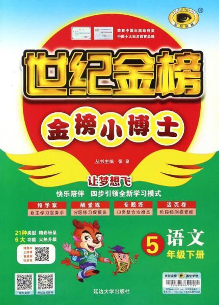 世纪金榜金榜小博士:语文(五年级下册)