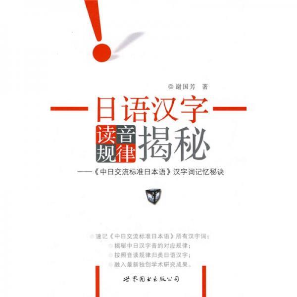 日语汉字读音规律揭秘