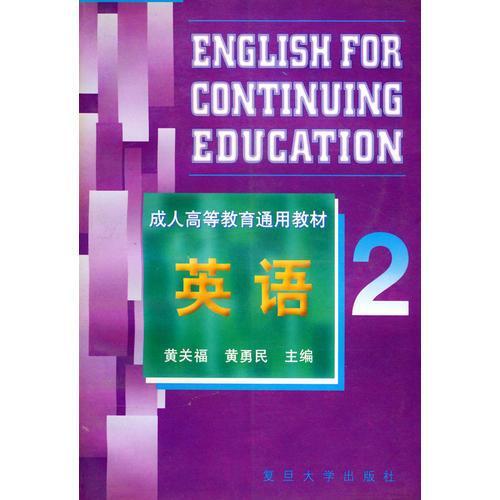 英语2——成人高等教育通用教材