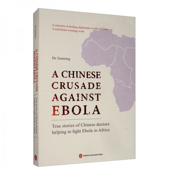 死亡征战:中国援助非洲抗击埃博拉纪实(英文)