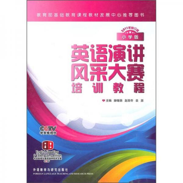 英语演讲风采大赛培训教程(小学版)(2011年修订版)