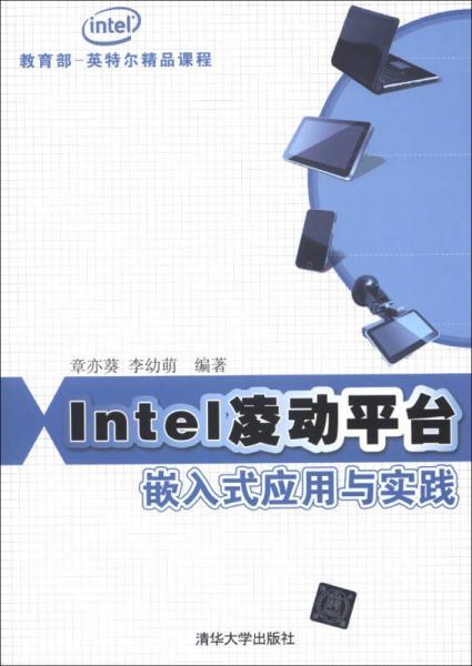 Intel凌动平台嵌入式应用与实践