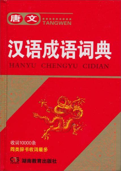 唐文汉语成语词典