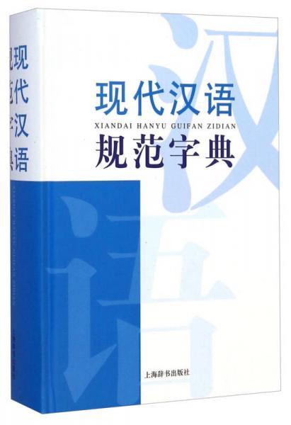 现代汉语词典系列:现代汉语规范字典