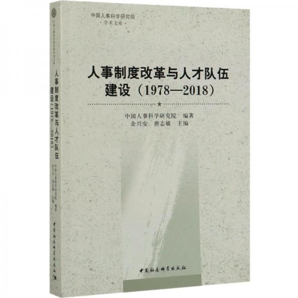 人事制度改革与人才队伍建设(1978—2018)