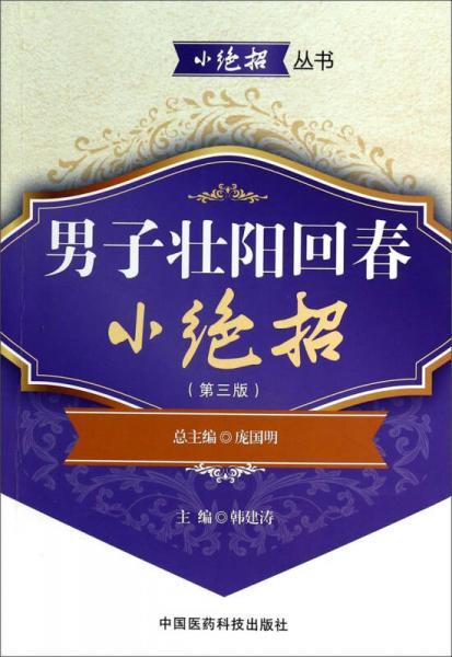 小绝招丛书:男子壮阳回春小绝招(第3版)