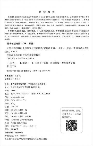 大学计算机基础上机指导与习题解答(第4版)/全国高等医药院校药学类实验教材